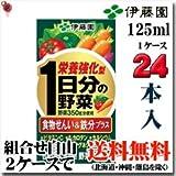 伊藤園 栄養強化型 1日分の野菜 125ml×24本〔28%OFF〕