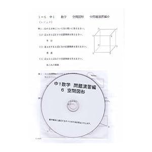 数学 中学 1年 中1 参考書 ... : 中学数学問題集無料 : 中学