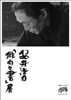 安井浩司「俳句と書」展