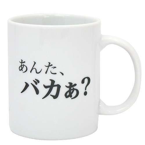 「あんた、バカぁ?」アニメ名言メッセージマグカップ2nd☆ギフト面白食器通販☆/