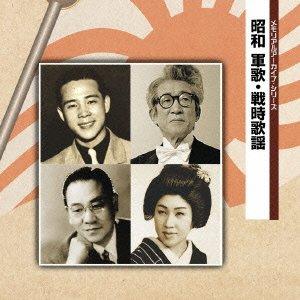 メモリアル アーカイブ・シリーズ 昭和 軍歌・戦時歌謡