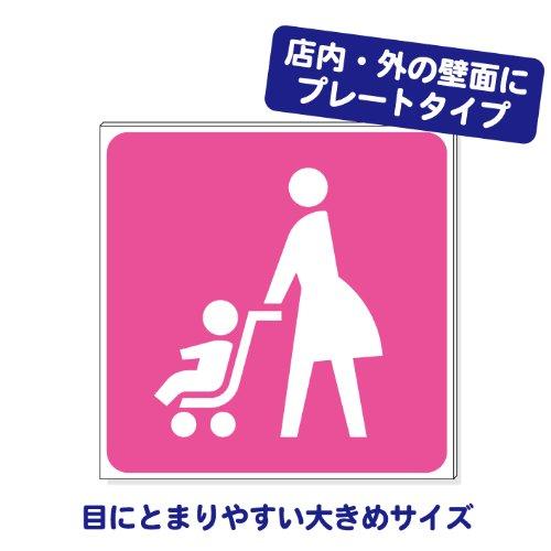 案内サイン / ベビーカー(ピンク) 片面プレート 15cm×15cm