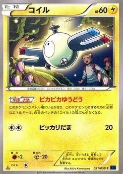 ポケモンカードXY コイル 青い衝撃(PMXY8)/シングルカード