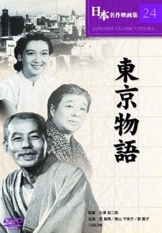 東京物語 [DVD]