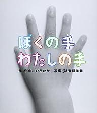 ぼくの手 わたしの手 (すごいぞ! ぼくらのからだ)