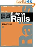 ���3�Ŋ�b Ruby on Rails (KS IMPRESS KISO SERIES)