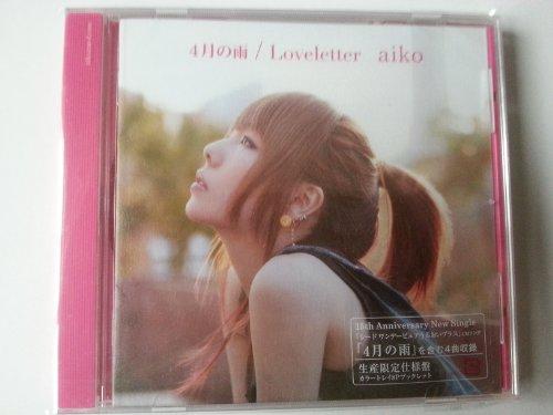 4月の雨 / Loveletter (生産限定仕様盤)