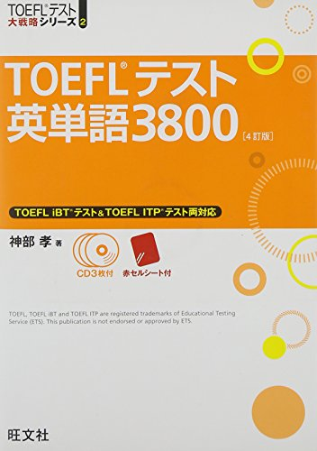 【CD3枚付】TOEFLテスト英単語3800 4訂版 (TOEFL(R)大戦略) -