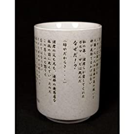 ガンダムカフェ(Cafe)限定 名演説湯のみ(ガルマ.ザビ国葬編)