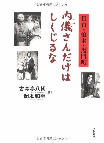 Not only the wife's-Black Gate / mejiro / KASHIWAGI-Cho