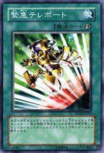 遊戯王カード 【 緊急テレポート 】 TDGS-JP053-N 《ザ・デュエリスト・ジェネシス》