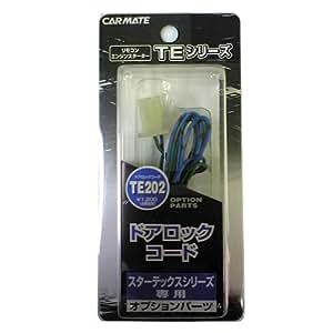 カーメイト(CARMATE) ドアロックコード(TE590/800/825用) TE202