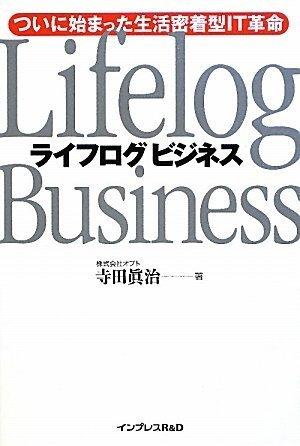 ライフログビジネス