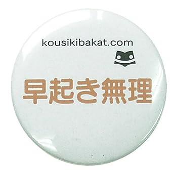 《早起き無理》バカんバッチ☆公式バカTグッズ(面白缶バッジ)通販☆