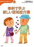 事例で学ぶ新しい認知症介護 (おはよう21ブックス―基礎から学ぶ介護シリーズ)