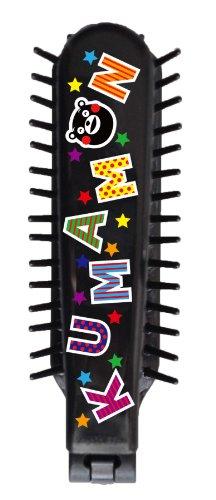 KMー552 折りたたみブラシ 黒