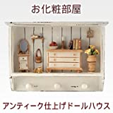 贈り物として、ショップの装飾品として、手作りアンティーク仕上げドールハウス(お化粧部屋) EEA-DOLLHOUSE-04