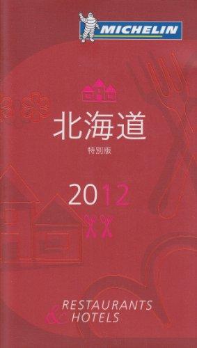 ミシュランガイド北海道 2012 特別版
