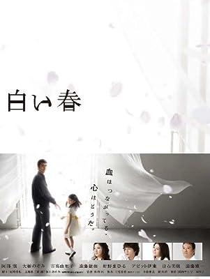 白い春DVD-BOX