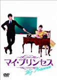 マイ・プリンセス 恋のダイアリー�A オフィシャルメイキングDVD [DVD]
