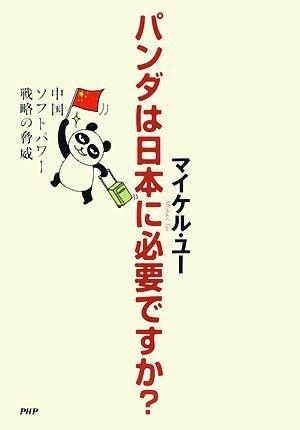 パンダは日本に必要ですか?