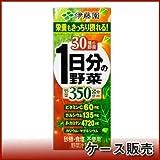 【4ケース】伊藤園 一日分の野菜 200ml紙パック 96本(24本x4)