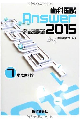 歯科国試Answer 2015 vol7―82回~107回過去26年間歯科国試問題解説書 小児歯科学