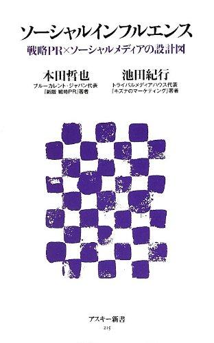 ソーシャルインフルエンス 戦略PR×ソーシャルメディアの設計図 (アスキー新書)