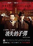 13-348「バレット・ヒート 消えた銃弾」(香港・中国)