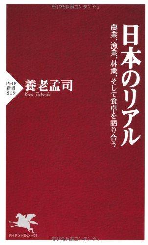 日本のリアル 農業・漁業・林業 そして食卓を語り合う (PHP新書)