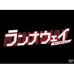 �����i�E�F�C~������N�̂��߂Ɂ@DVD-BOX