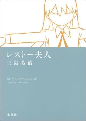 レストー夫人 (ヤングジャンプコミックス)