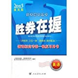 img - for Winner: 2013 Universal version.The first round of review of the new curriculum entrance examination books.English book / textbook / text book