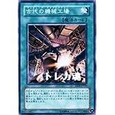 【遊戯王シングルカード】 《エキスパート・エディション4》 古代の機械工場 ノーマル ee04-jp159