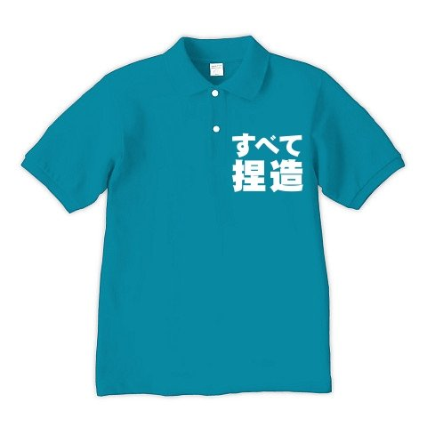 すべて捏造2 ポロシャツ Pure Color Print