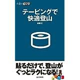 Amazon.co.jp: 山登りABC テーピングで快適登山 電子書籍: 高橋 仁: Kindleストア