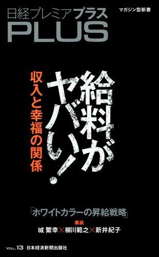 日経プレミアPLUS VOL.13 給料がヤバい! (日経プレミアシリーズ)