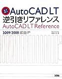 速攻解決 AutoCAD LT逆引きリファレンス―2009/2008/2007/2006/2005/2004/2002対応
