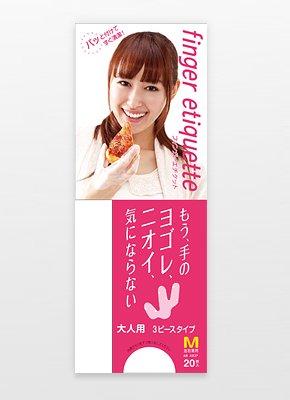 Finger etiquette(フィンガーエチケット) 大人用3ピース20枚入 2013グッドデザインアワード受賞