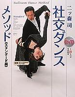 DVD社交ダンス・メソッド スタンダード編―1級レベルを目指す