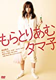 もらとりあむタマ子[DVD]