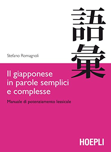 Il giapponese in parole semplici e complesse Manuale di potenziamento lessicale PDF