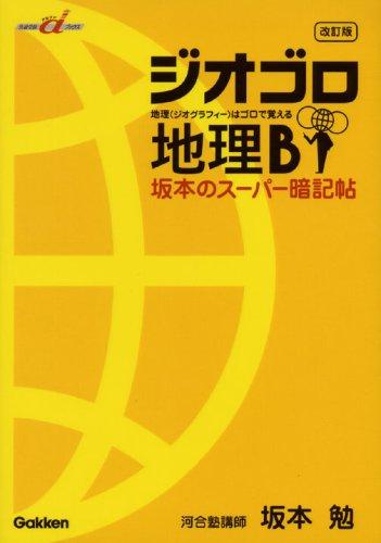 坂本のスーパー暗記帖ジオゴロ地理B