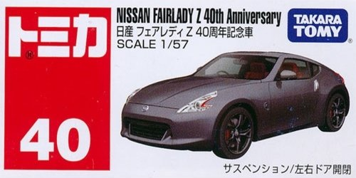 TOMY Tomica No.40 NISSAN FAIRLADY Z 40TH ANNIVERSARY