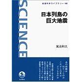 日本列島の巨大地震 (岩波科学ライブラリー)