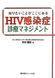 知りたいことがここにある HIV感染症診療マネジメント