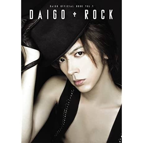 DAIGO ROCK (DAIGO OFFICIAL BOOK (VOL.1))