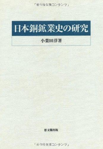 日本銅鉱業史の研究