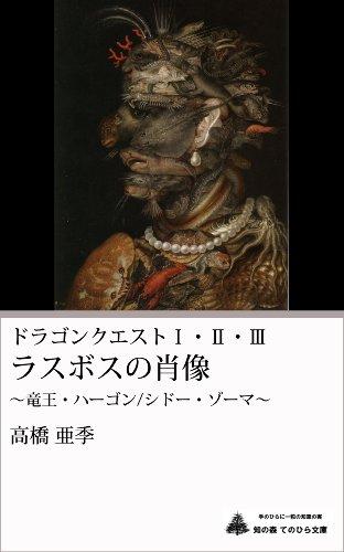 ドランゴンクエストⅠ・Ⅱ・Ⅲ ラスボスの肖像 ~竜王・ハーゴン/シドー・ゾーマ~ (知の森 てのひら文庫)