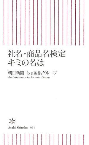社名・商品名検定 キミの名は (朝日新書 91)